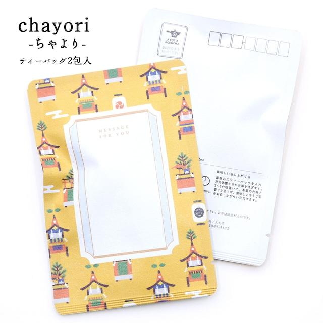 祇園祭茶(黄)|chayori |ほうじ茶ティーバッグ2包入|お茶入りポストカード