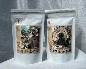 はにたんオーガニック和茶セット【煎茶・ほうじ茶】ORGANIC TEA サイズ大