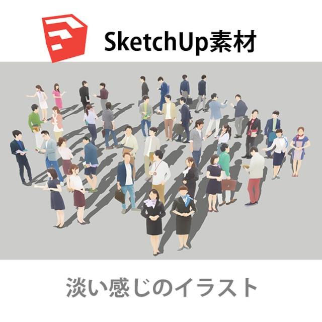 SketchUp素材ビジネスイラスト-淡い 4aa_008 - メイン画像