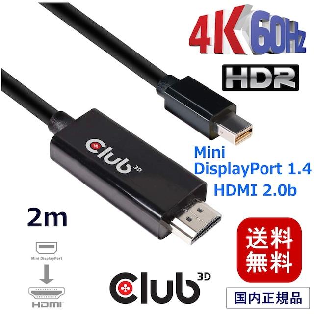 【CAC-1182】Club3D Mini DisplayPort 1.4 to HDMI 2.0b HDR(ハイダイナミックレンジ)対応 4K 60Hz ディスプレイ 変換アダプタ 2m ケーブル