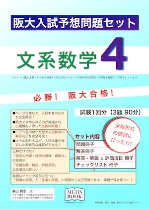 阪大入試予想問題セット 文系数学4