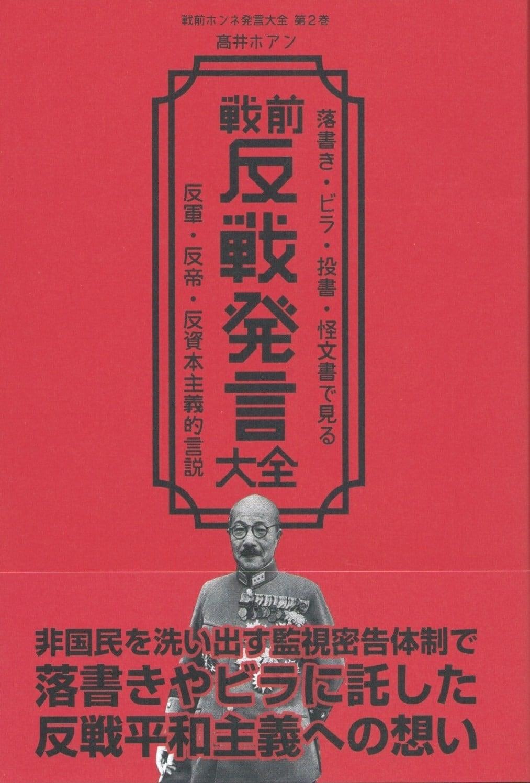 戦前反戦発言大全——落書き・ビラ・投書・怪文書で見る反軍・反帝・反資本主義的言説