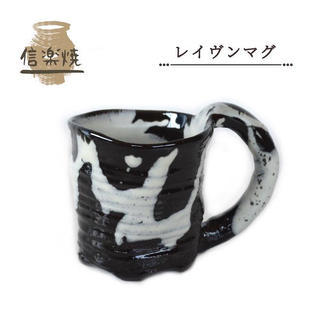 レイヴンマグカップ w306-03 マグカップ カップ  マグ 湯飲み ティー コーヒー 手作り ブラック 黒 信楽焼 手作り ギフト 贈り物 洋食器 食器 焼き物 陶器