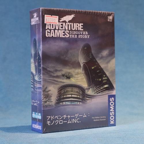 アドベンチャーゲーム:モノクロームINC. 日本語版