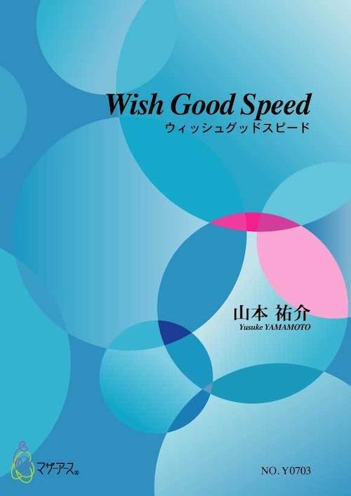 Y0703 ウィッシュグッドスピード(打楽器6または7/山本祐介/楽譜)