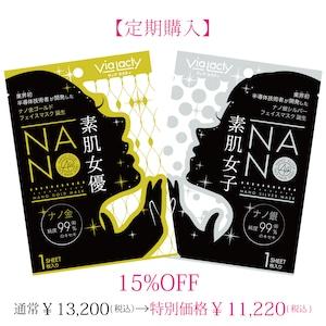 【定期購入】ヴィアラクティ ナノゴールド「素肌女優」&ナノシルバー「素肌女子」