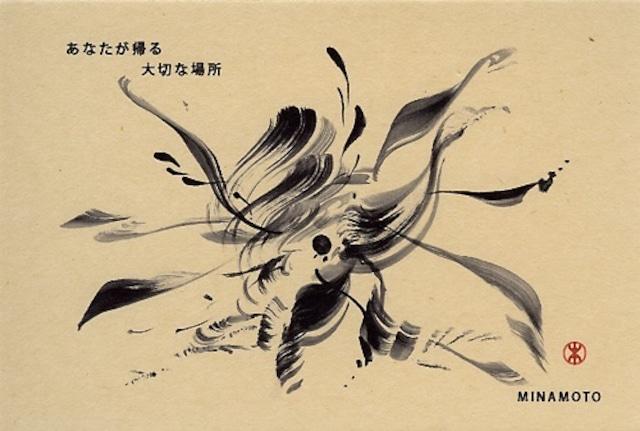 ヨシ紙 メッセージポストカード B