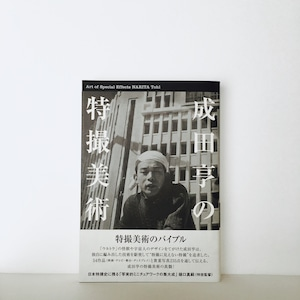 成田亨『成田亨の特撮美術』