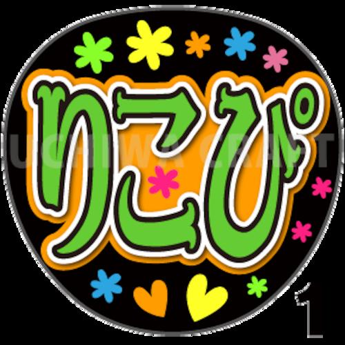 【プリントシール】【HKT48/チームH/坂口理子】『りこぴ』コンサートや劇場公演に!手作り応援うちわで推しメンからファンサをもらおう!!