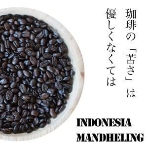 【苦み】のマンデリン