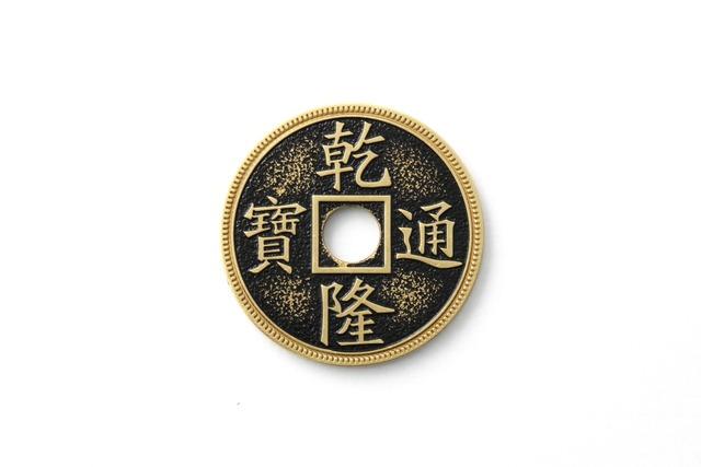チャイニーズコイン 乾隆通寶 (ワンダラー) Ver2.0