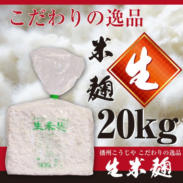 播州こうじや こだわりの絶品 手作り 【生米麹】(生こうじ)(生麹)20kg ゆうパック便