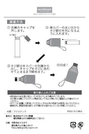 【up-mark-sam】パーツ販売:長傘カバーtakenoco先端キャップ(2個)