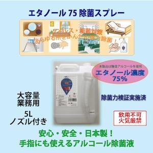 【除菌・ウイルス対策に。】エタノール75除菌液 業務用10リットル (5リットルタンク2本入り)