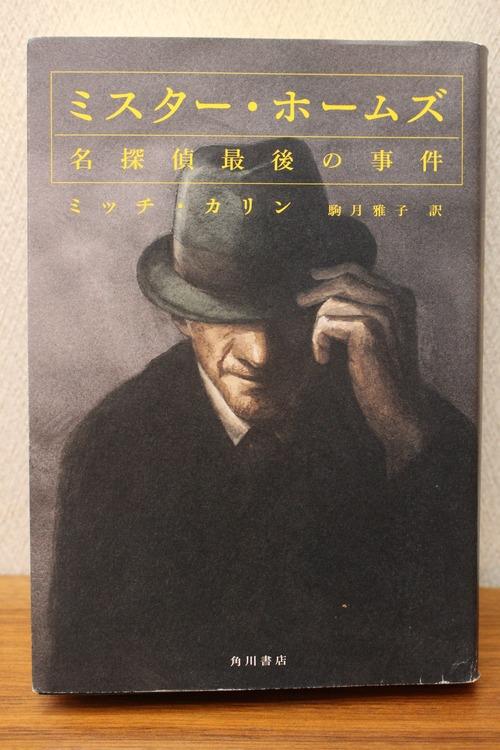 ミスター・ホームズ 名探偵最後の事件 ミッチ・カリン著