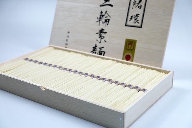 三輪素麺 緒環 木箱入り 1,100g(50g×22束)O-35