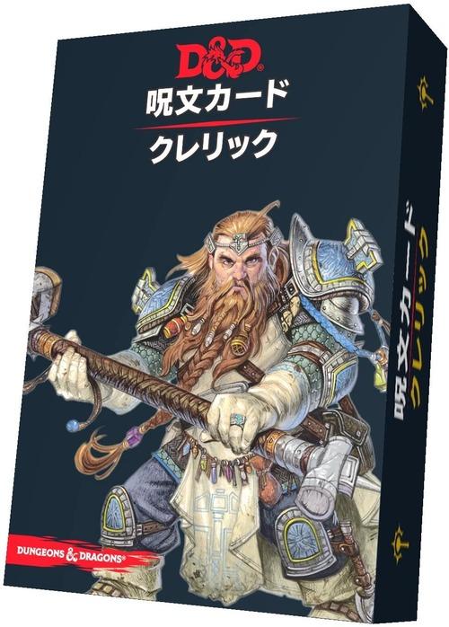 D&D第5版 呪文カード クレリック