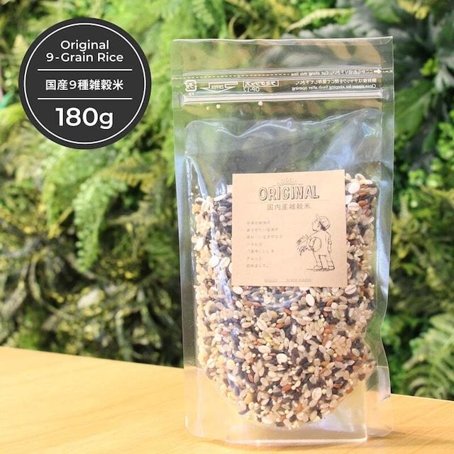 オリジナル国産9種雑穀米 180g
