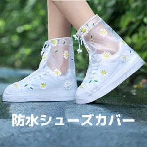 シューズカバー 防水  靴カバー レインシューズカバー 大人用 子供用  梅雨対策<ins-2255>