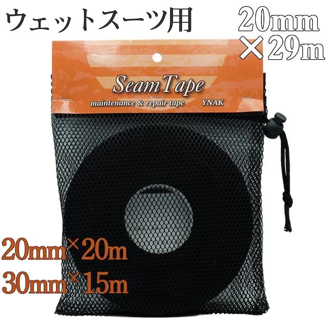 シームテープ ウェットスーツ マリンウェア 補修 リペア メンテナンス 用 強力 ジャージ 伸縮素材 アイロン式 幅20mm×29m ブラック YNAK
