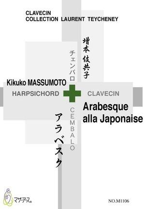 M1106 Arabesque alla Japonaise(チェンバロソロ/増本伎共子/楽譜)