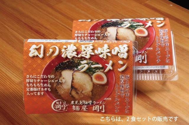 幻の濃厚味噌ラーメン2食セット