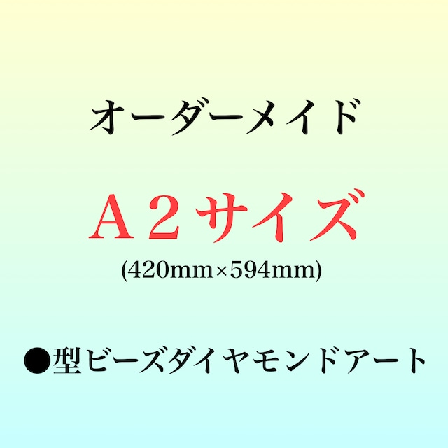 ヌ)⚫️型ビーズ【A2サイズ】オーダーメイド受付専用ページ