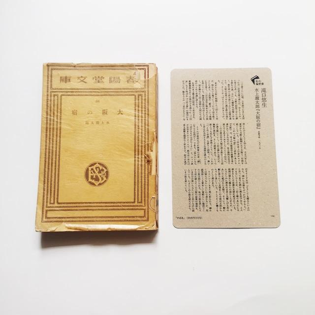「作家たちの古本屋」『大阪の宿』水上瀧太郎(春陽堂)