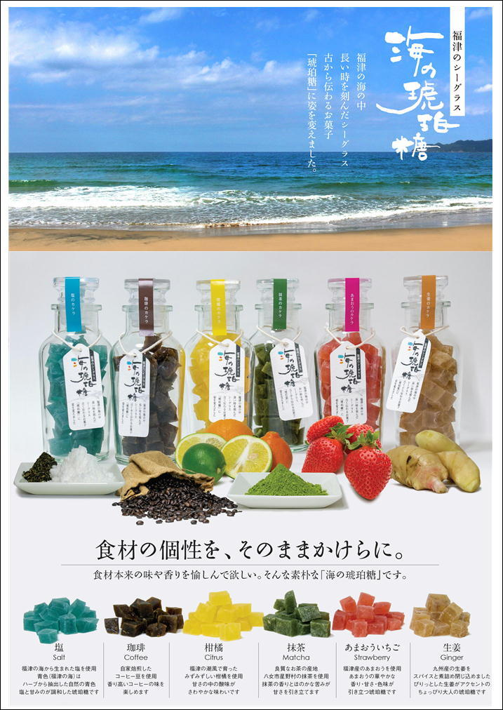 海の琥珀糖(単品)