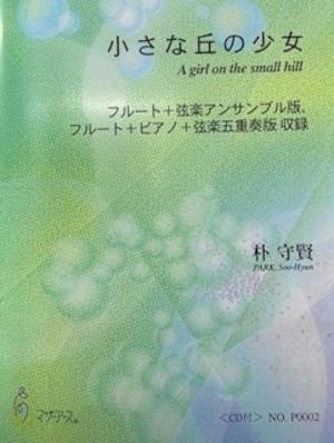 P0002 小さな丘の少女(フルート、バイオリン、ビオラ、チェロ、コントラバス、ピアノ/朴守賢/楽譜)