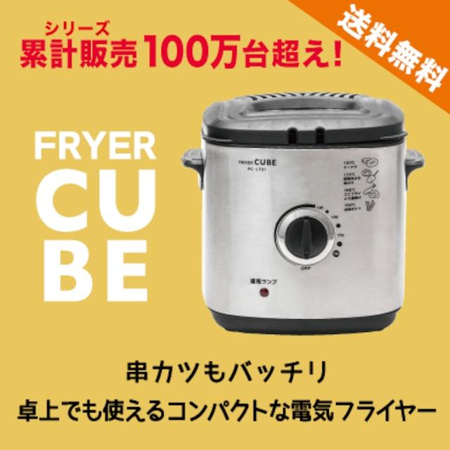 【累計販売100万台超え】電気フライヤー CUBE PC-J701 卓上 電気天ぷら鍋【送料無料】「誰がやってもきれいに揚がる」