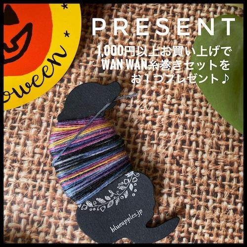 ☆PRESENT☆ 1,000円以上お買い上げでWAN WAN糸巻きセットをプレゼント!【先着30名限定まで】