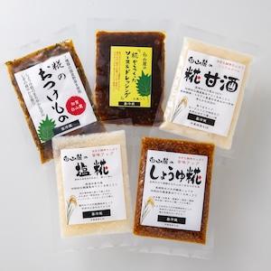 腸活お試しセット  ★きわだつ糀パワーの発酵食品5種★