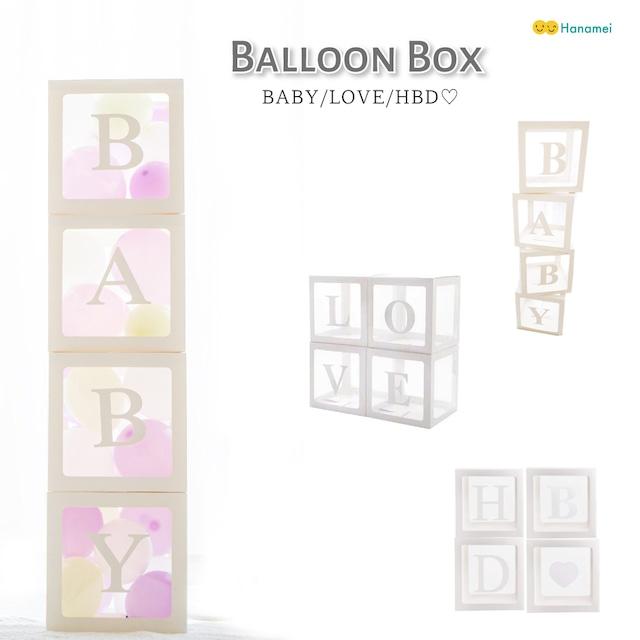 【送料無料】バルーン ボックス ブロックパーティー 装飾 サプライズ ベビーシャワー バースデー ウェディング