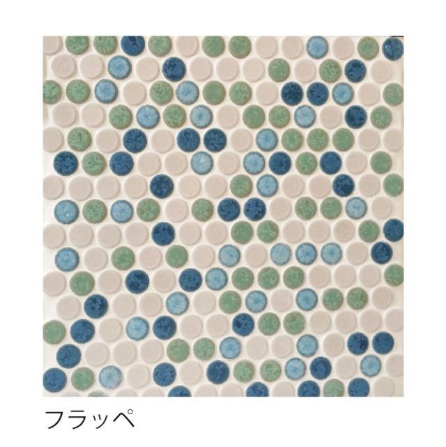 フラッペ オリジナルミックス 19丸/SWAN TILE 寒色 かわいい 涼しい
