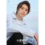小原唯和1st DVD「ゆいとらい!」