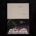 細川亜衣 朝食の本