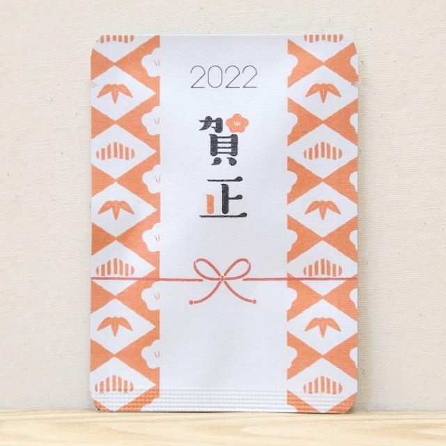 2022 賀正茶 年末年始 ごあいさつ茶 玉露ティーバッグ1包入り