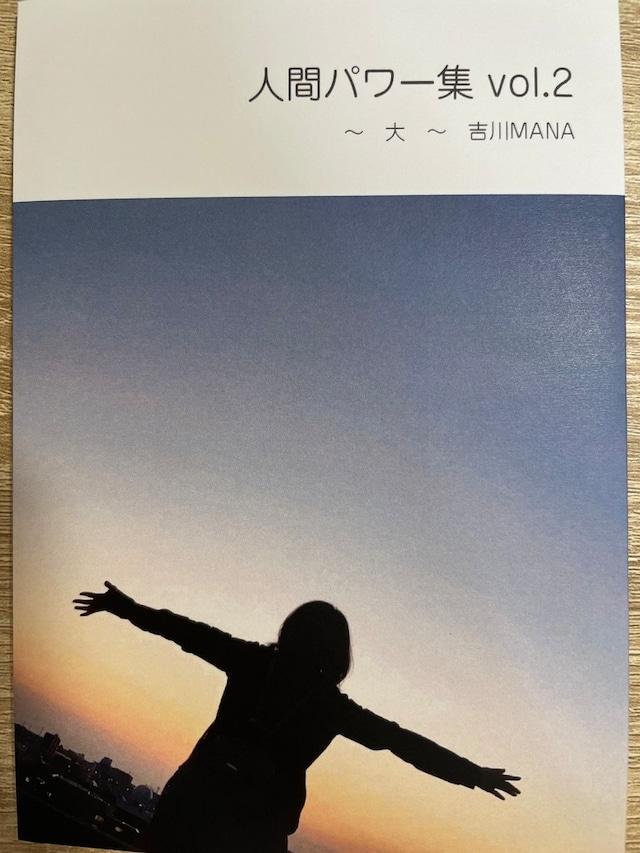 【人間パワー集vol.2】文庫本サイズ