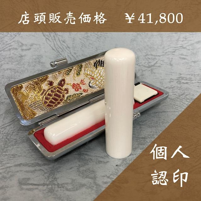 【個人用】認印(12mm)象牙