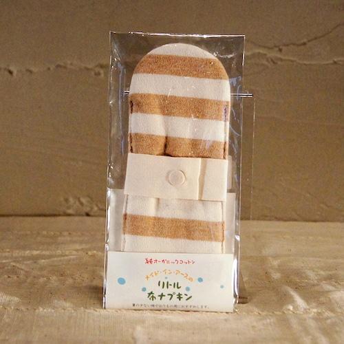 【メイド・イン・アース】リトル布ナプキン