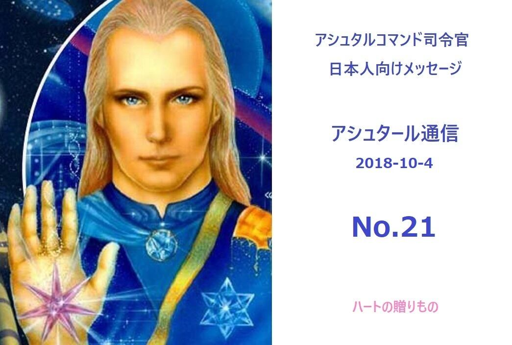 アシュタール通信No.21(2018-10-4)