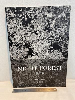 限定300 NIGHT FOREST 夜の森 岩波友紀写真集