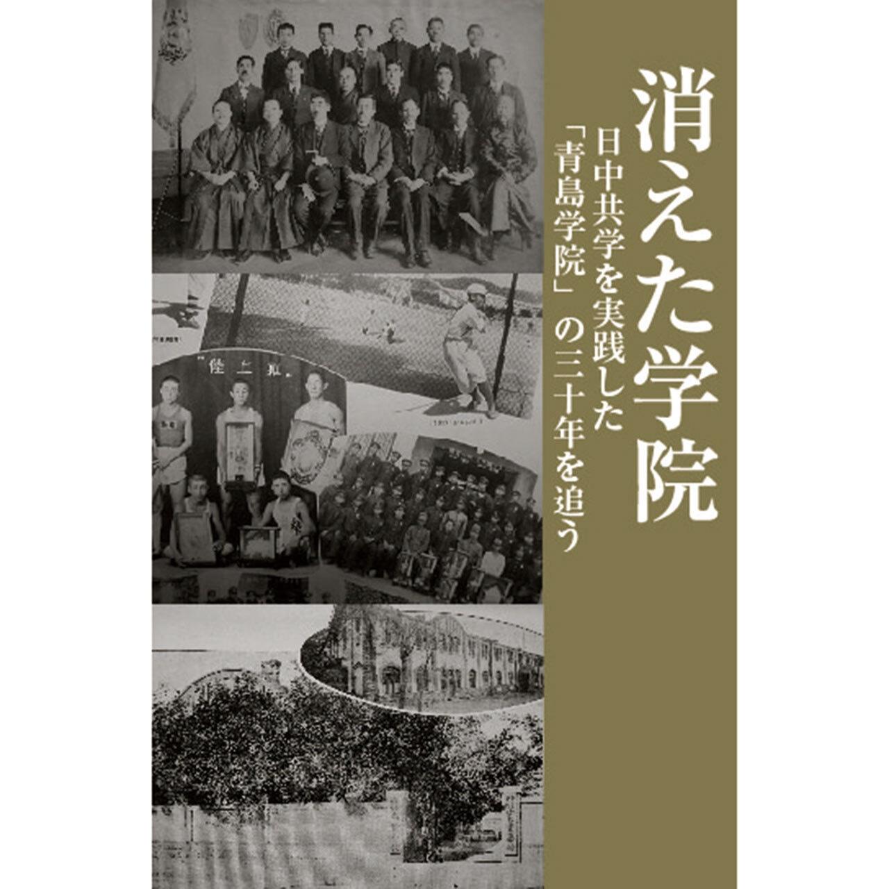 消えた学院  ~ 日中共学を実践した「青島学院」の三十年を追う ~