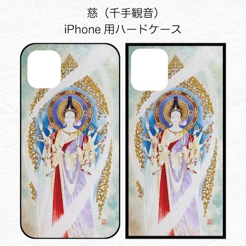 慈(千手観音)【iPhone用 ハードケース(強化ガラス製)】