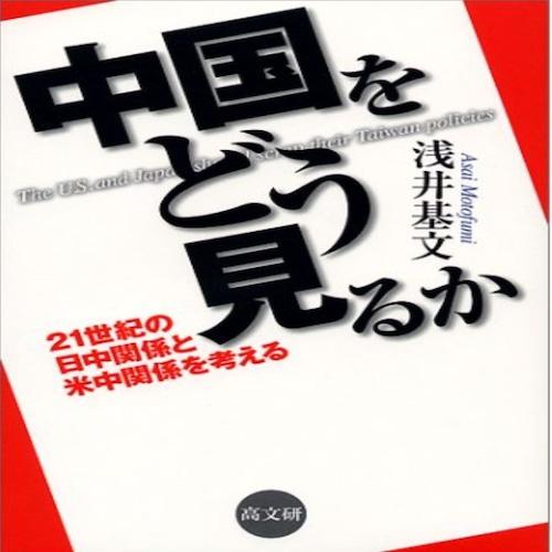 [コース16第5回] 中国共産党の「共存共嬴」:21世紀国際関係のあり方に関する思想的提起