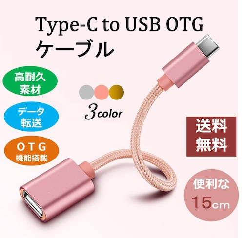Type-C OTG 変換ケーブル Type-C to USB Type A 変換アタブタ USBケーブル オス?メス アダプタ Macbook Chromebook Pixel S8 対応 高速データ転送