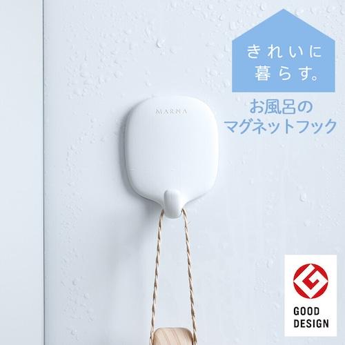 お風呂のマグネットフック W609 【きれいに暮らす。】