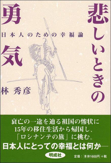 悲しいときの勇気-日本人のための幸福論
