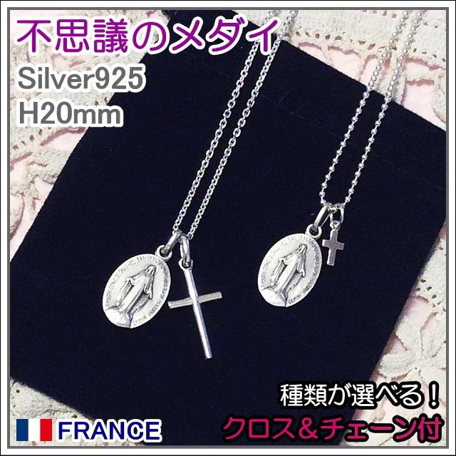 シルバー925 20mm 不思議のメダイ 奇跡のメダイユ シルバーネックレス 聖母マリア ペンダント フランス製 シルバーネックレス